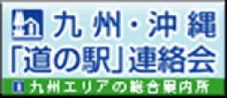 九州・沖縄 「道の駅」連絡会